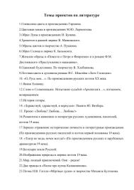 Темы проектов по литературе и русскому языку Темы проектов по литературе
