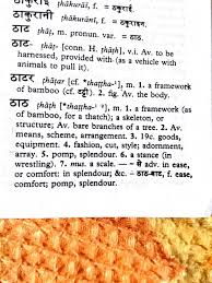 72 Melakarta Ragas Chart In Tamil Thoughts On Thaats Rasikas Org