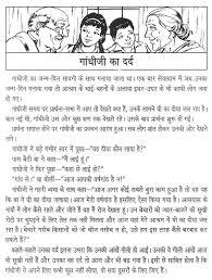 essay on gandhiji essays on in marathi language mahatma gandhi essay