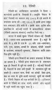 """sample essay on """"radio"""" in hindi 10027"""