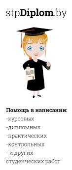 Помощь в написании курсовых и дипломных работ на заказ Минск Помощь в написании работ