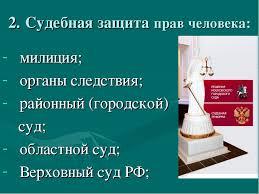 Мировые суды защита прав граждан курсовая работа Все самое  мировые суды защита прав граждан курсовая работа отстирать