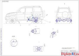 Дипломный проект модернизации автомобиля УАЗ с конструктивной  Чертёж монтажный подвески УАЗ