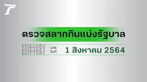 ตรวจลอตเตอรี่ 1 สิงหาคม 2564 ตรวจผลสลากกินแบ่งรัฐบาล 1/8/64