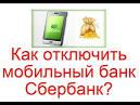 Почему у сбербанка отключается мобильный банк