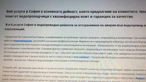 Водопроводни услуги от квалифициран водопроводчик за района на град софия. Vik Uslugi Sofiya Professional Service Sofia Bulgaria 1 Review 3 Photos Facebook