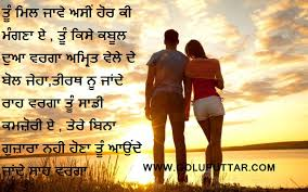Beautiful Love Quotes In Punjabi Best Of Best Love Quotes Ever In Punjabi Hover Me
