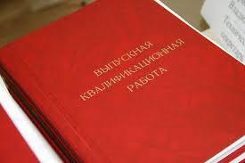 В России запретят рекламу услуг по написанию курсовых дипломов и  В России запретят рекламу услуг по написанию курсовых дипломов и диссертаций