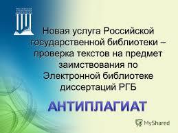 Презентация на тему Электронная библиотека диссертаций  31 Новая