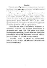 Оборотные средства предприятия и производственная мощность  Оборотные средства предприятия и производственная мощность 12 04 09
