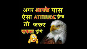 Learn Life Lessons From An Eagle Attitude Is Everythingmotivational Videomind Hacker