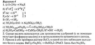 Контрольная работа по химии на тему Неметаллы класс БОТАН Контрольная работа неметаллы 4 вариант
