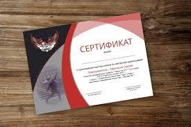 Разработаю дизайн сертификата диплома от руб Разработаю дизайн сертификата диплома 7 ru