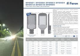 Купить <b>светодиодный</b> уличный консольный <b>светильник</b> feron ...