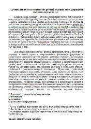 Контрольная работа № по Английскому языку Вариант №  Контрольная работа №2 по Английскому языку Вариант №2 11 12 17
