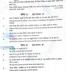 upsc mains essay ias network upsc mains 2017 essay question paper