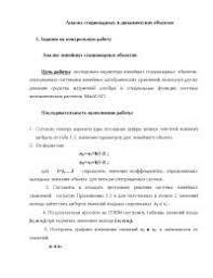 Ответ Результат Матрица vb контрольная по информатике docsity  Анализ линейных стационарных объектов контрольная по информатике скачать бесплатно уравнений алгебра интервалы переменных решение функция логарифм