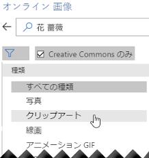 ファイルにクリップ アートを追加する Office サポート