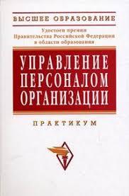 Кибанов Управление персоналом Купить книги в интернет магазинах  Управление персоналом организации Практикум Учебное пособие Гриф МО РФ