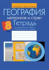 Ответы к рабочей тетради по Географии класс by Тема 8