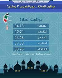 """شبكة أبوظبي 🔴 on Twitter: """"مواقيت الصلاة .. يوم الخميس 1 رمضان  https://t.co/jPy7198k6O"""" / Twitter"""