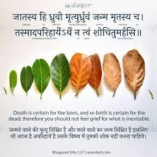 Bhagavad Gita Quotes Bhagavad Gita Sanskrit Quotes Explained In