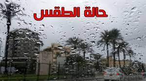 شاهد) توقعات حالة الطقس غدًا الثلاثاء وخارطة مناطق سقوط الأمطار