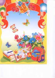 Диплом Об окончании класса Купить книгу с доставкой my shop ru ВКонтакте