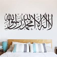 Wall Decor Quotes Custom Islamic Wall Mural Quotes Muslim Arabic Home Wall Decor Bedroom