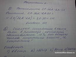 Как подготовится к Краевой диагностической работе по математике  Как подготовится к Краевой диагностической работе по математике апрель 2015 г КДР Математика 7