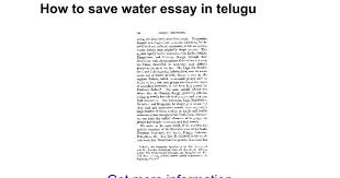 how to save water essay in telugu google docs