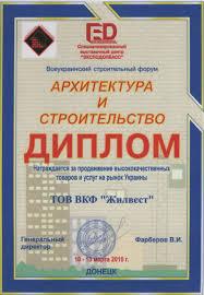 Дипломы и отзывы клиентов Строительная компания Жилвест Отделка  Диплом участника Всеукраинского строительного форума Архитектура и строительство Март 2010 год