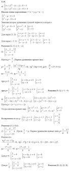 по алгебре класс Мордкович А Г упражнение ГДЗ по алгебре 9 класс Мордкович А Г 6 16 упражнение