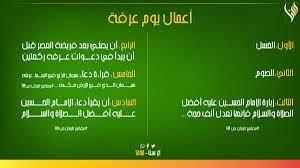"""🏴Ali O..🏴 on Twitter: """"*🔸من أعمال يوم عرفة* لا تنسونا من صالح دعائكم👐♥️  #صباح_الخير #يوم_عرفة #تقبل_الله_أعمالكم… """""""