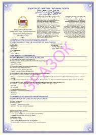 appendix to higher education diploma of european standard diploma  page 1 appendix to higher education diploma of european standard diploma supplement