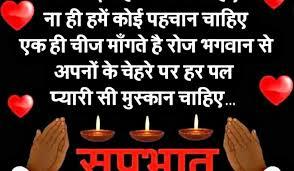 2020 best good morning hindi es
