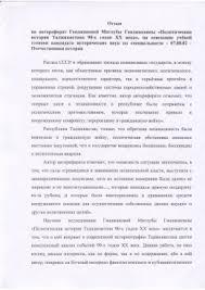 Правила оформления автореферата магистерской диссертации Основные требования к оформлению автореферата диссертации Распад СССР и образование каскада независимых государств в