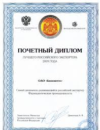 "Сertification biosynthesis diploma ""best russian exporter 2009"" in category most dynamically developing russian exporter of pharmaceutical industry"