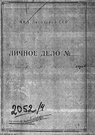 Грибаускайте лжёт заявляя что её отец и дед были сосланы в  Грибаускайте лжёт заявляя что её отец и дед были сосланы в Сибирь