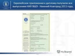 Презентация на тему Отчет об итогах учебно методической  46 Европейское приложение к диплому получили все выпускники НИУ ВШЭ Нижний Новгород 2011 года Отчет об итогах УМД в 2010 11 учебном году 46