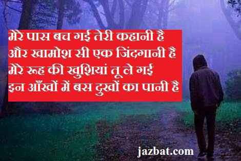 shayari sad love story