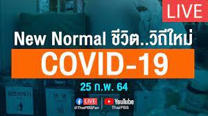แถลงสถานการณ์ COVID-19 โดย ศบค. (25 ก.พ. 64) - YouTube
