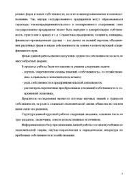 Собственность и хозяйствование Курсовая Курсовая Собственность и хозяйствование 4
