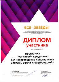 декабря года в Нижегородском кремле состоялся iii Съезд   был вручен диплом участника vi Регионального конкурса инициатив и достижений социально ориентированных некоммерческих организаций Нижегородской области
