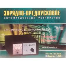 Автоматическое зарядно-предпусковое <b>устройство Орион</b> ...