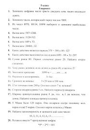 Входная контрольная работа по математике класс  hello html 4cbe7547 png
