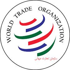 Image result for سازمان تجارت جهانی