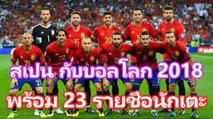 ทีมชาติ สเปน กับฟุตบอลโลก 2018 พร้อม 23 รายชื่อนักเตะ - YouTube