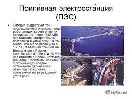 Электростанции Реферат Скачать Приливные Электростанции Реферат Скачать