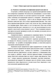 Юридические факты в гражданском праве Курсовая юридические  Курсовая Юридические факты в гражданском праве 5